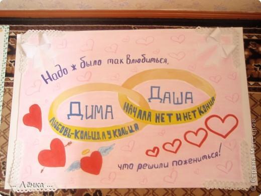 Плакат для свадьба